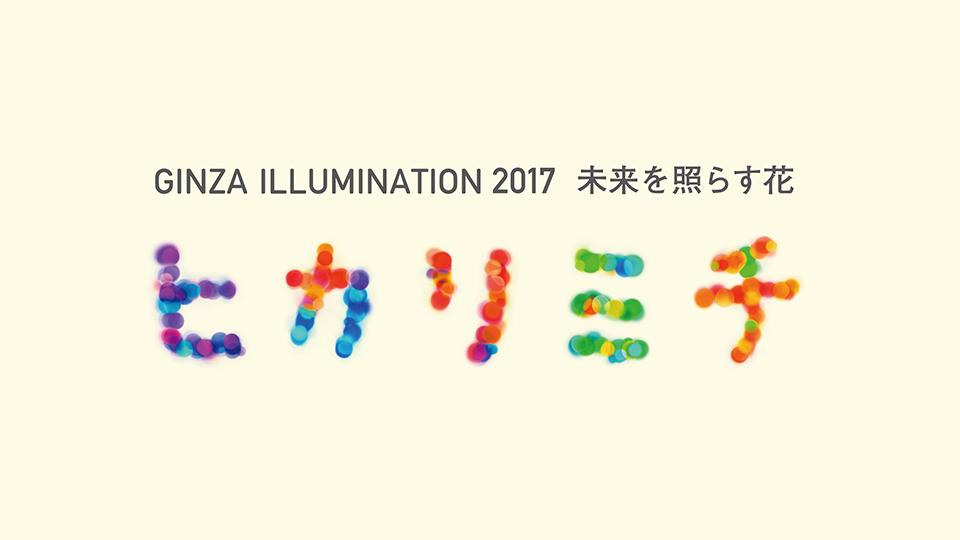 (jp) GINZA ILLUMINATION 2017