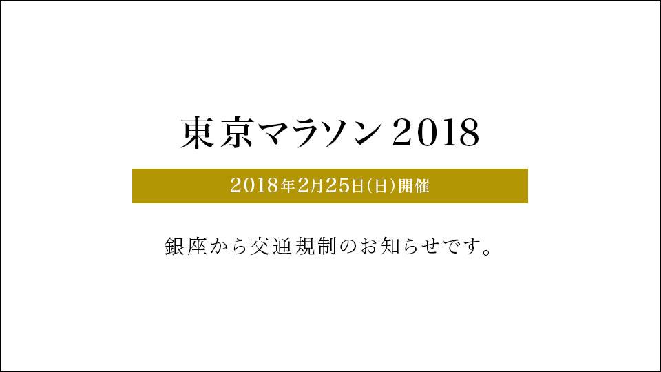 (jp) 東京マラソン2018