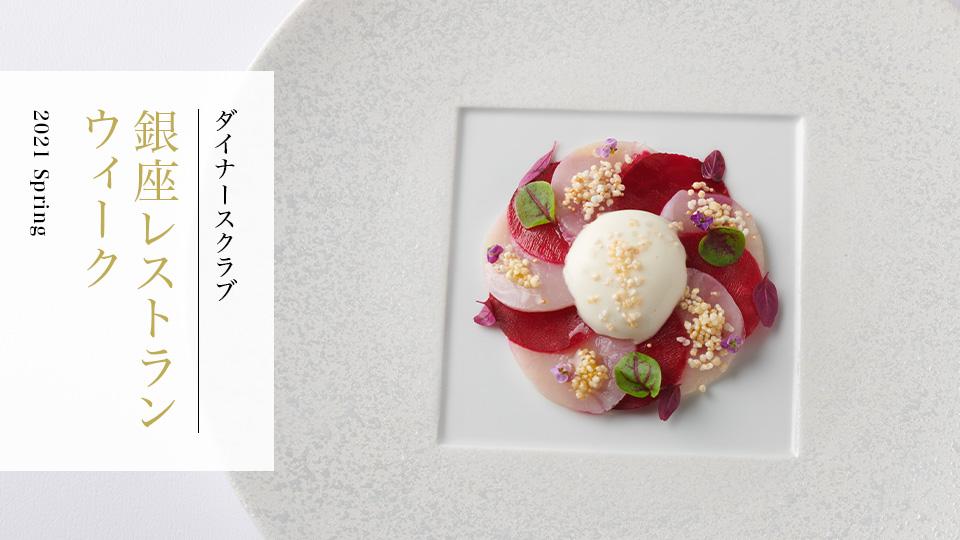 ダイナースクラブ 銀座レストランウィーク 2021 Spring