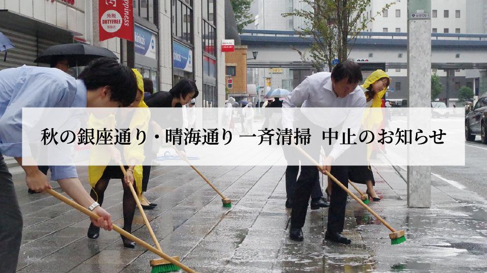 「秋の銀座通り・晴海通り 一斉清掃」中止のお知らせ