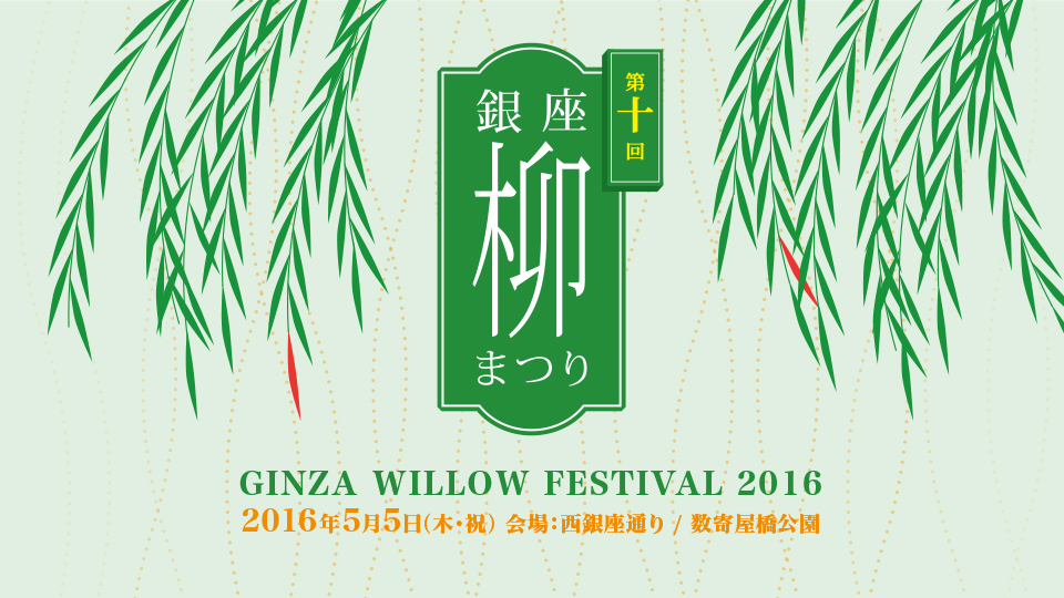 GINZA WILLOW FESTIVAL 2016