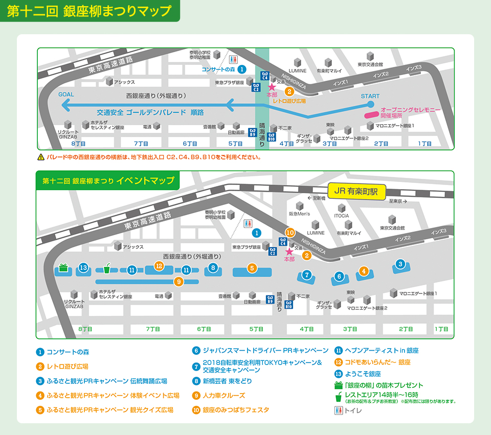 12th Ginza Willow Festival Event Map