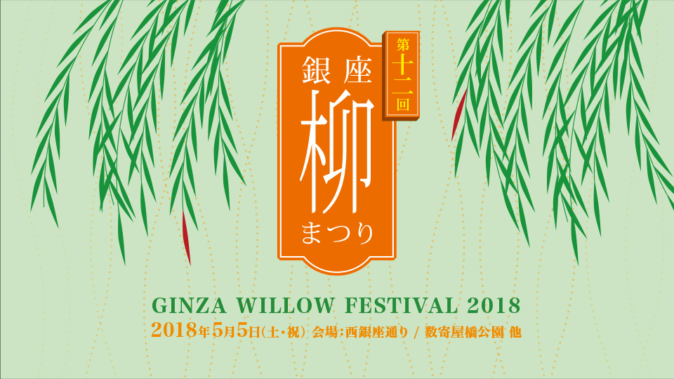 The 12th Ginza Willow Festival