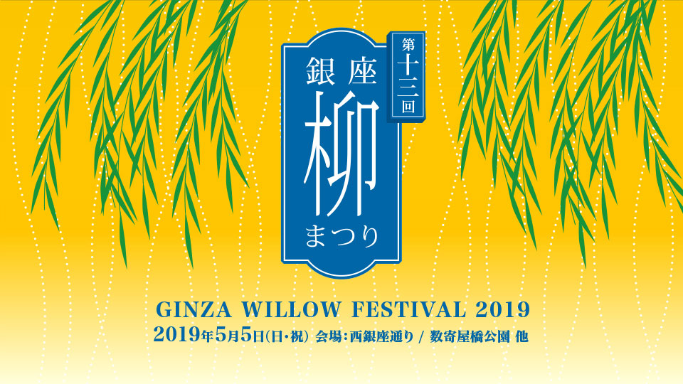 The 13th Ginza Willow Festival