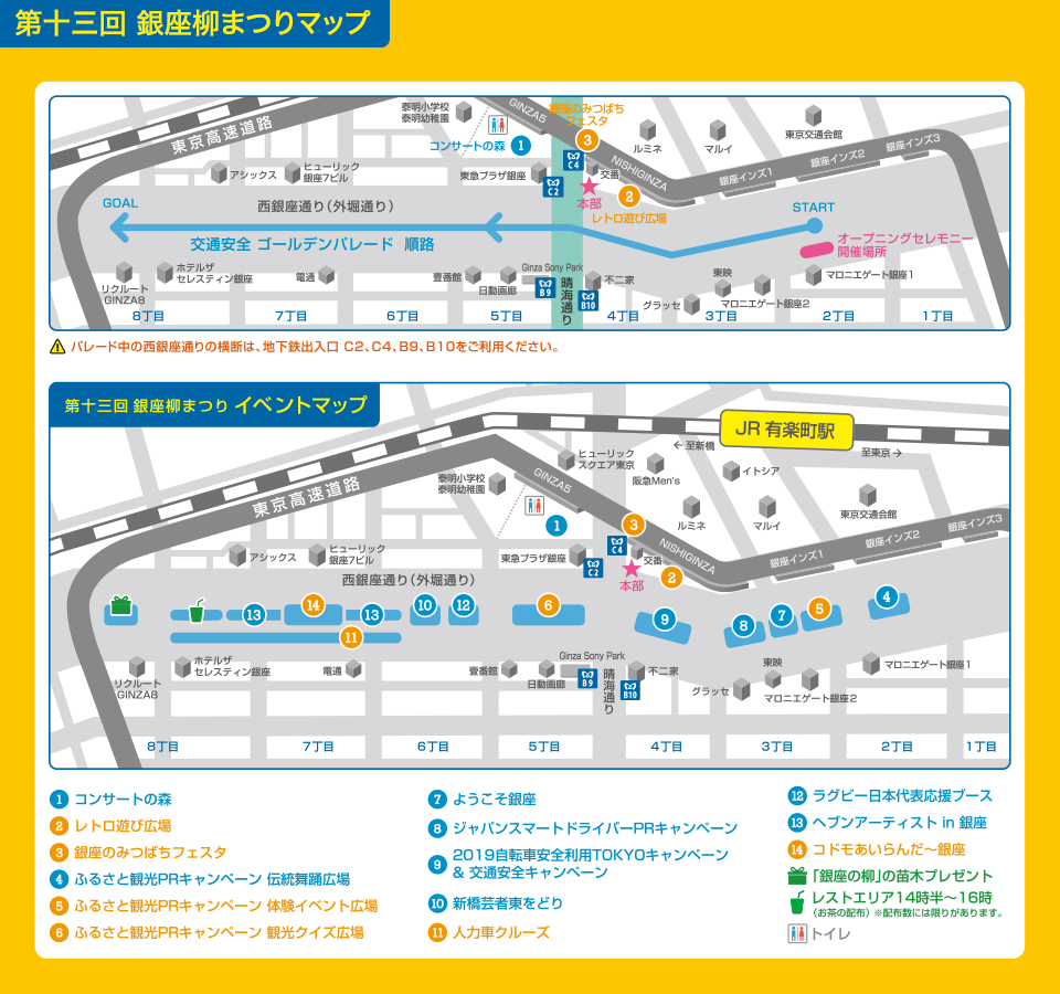 The 13th Ginza Willow Festival Map