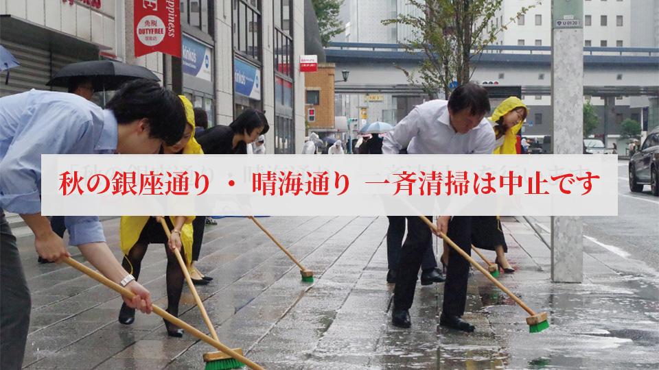 (jp) 「秋の銀座通り・晴海通り 一斉清掃」中止のお知らせ