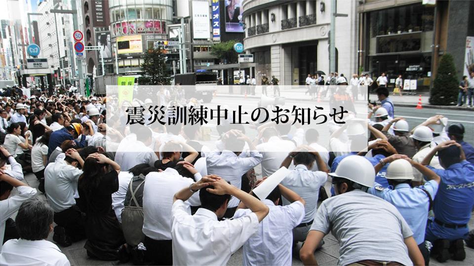 第40回銀座震災訓練中止のお知らせ