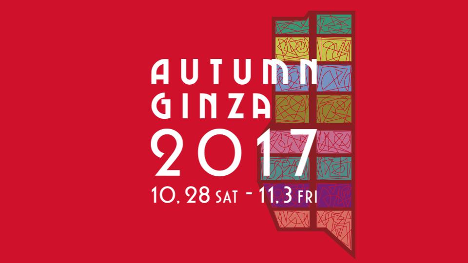 AUTUMN GINZA 2017