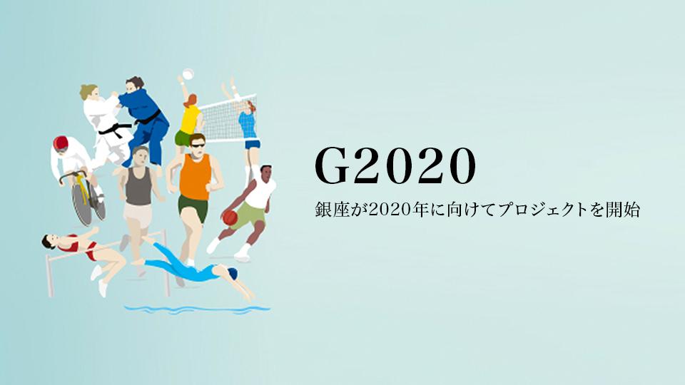 【G2020】 銀座が2020年に向けてプロジェクトを開始