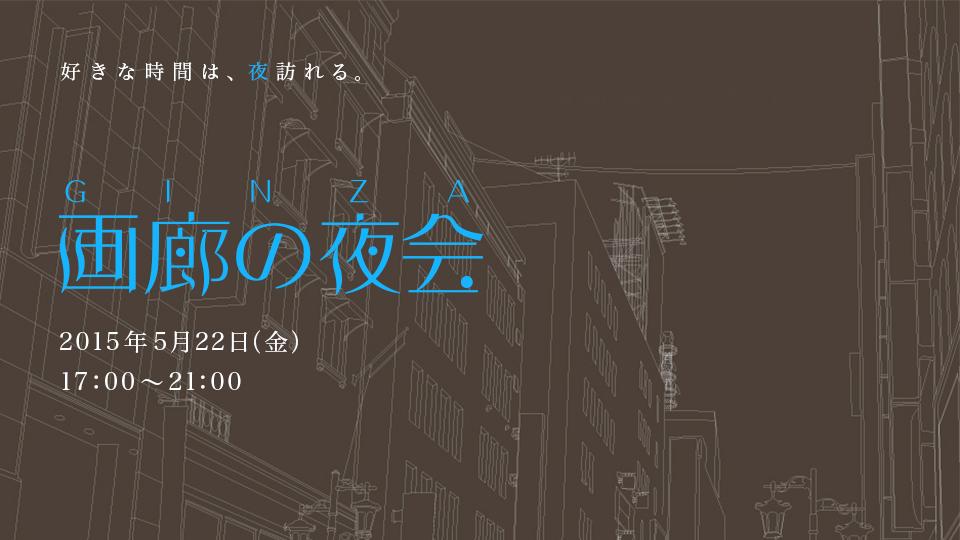 画廊の夜会2015