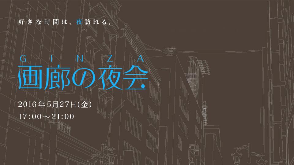 (jp) 画廊の夜会 2016