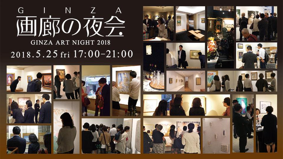 GINZA ART NIGHT 2018