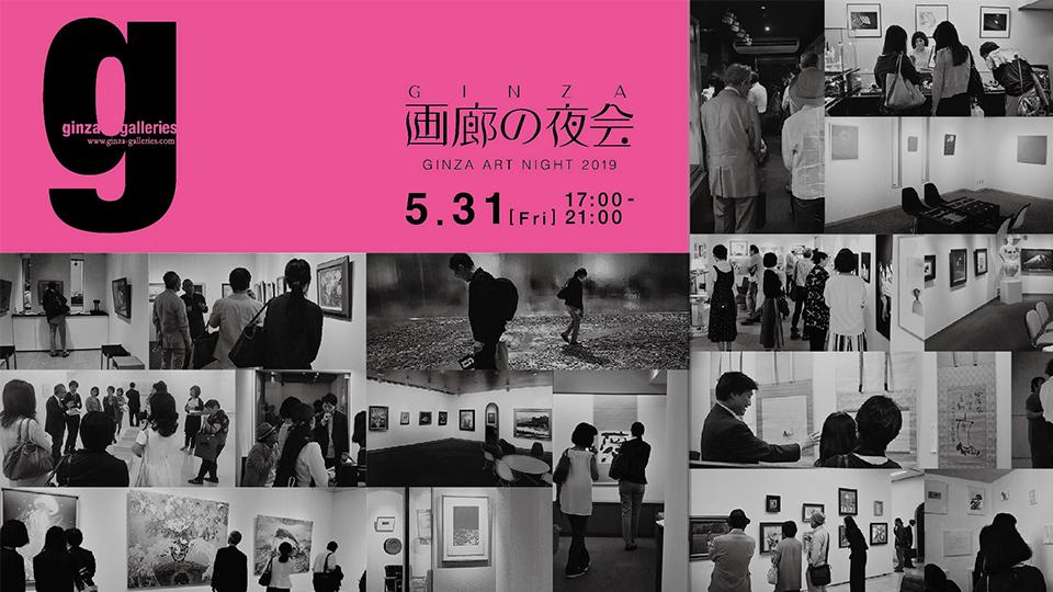 画廊の夜会 2019