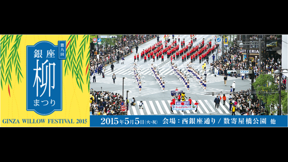 9th Ginza Willow Festival