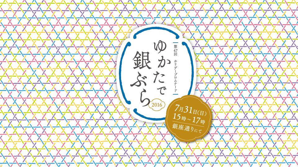 Yukata de Gin-bura 2016