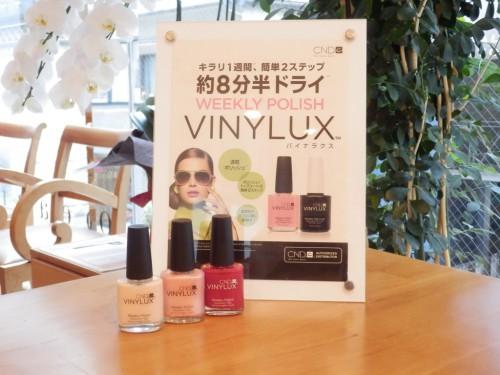 vinylux1-1024x768 (1)