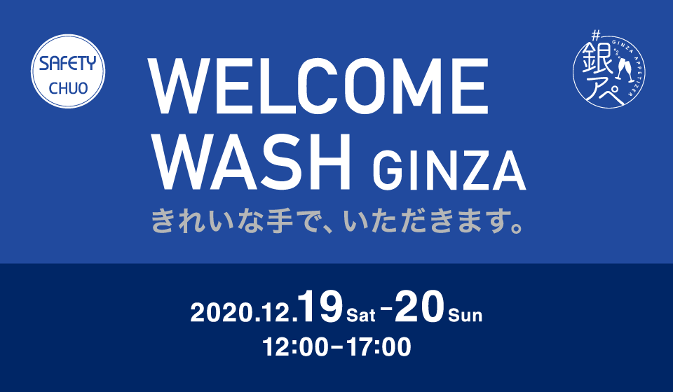 (jp) WELCOME WASH GINZA